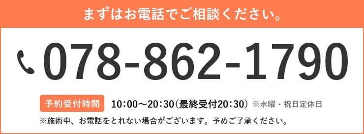 まずはお電話でご相談ください。089-916-7773 予約受付時間 9:00~21:00(最終受付20:30)※祝日定休日 ※施術中、お電話をとれない場合がございます。予めご了承ください。