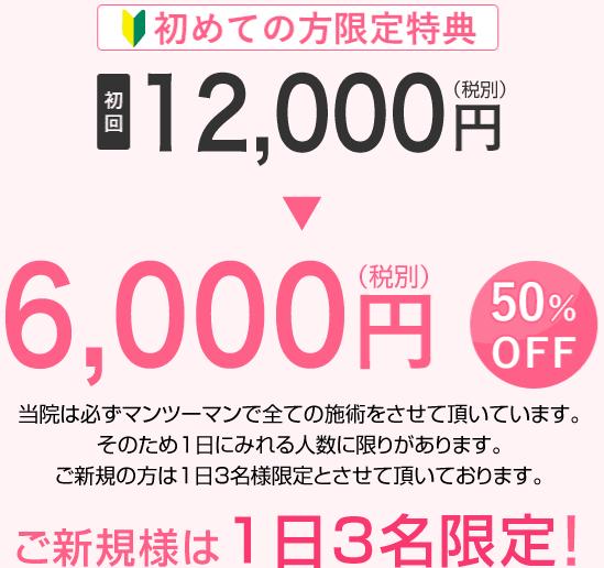 初めての方限定特典 初回 13,000円(税込)(2回目以降11,000円)→6,500円(税込) 50%OFF