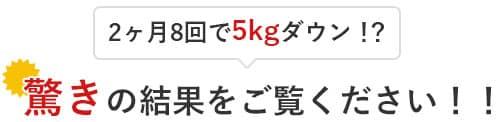 2ヶ月8回で5kgダウン!? 驚きの結果をご覧ください!!