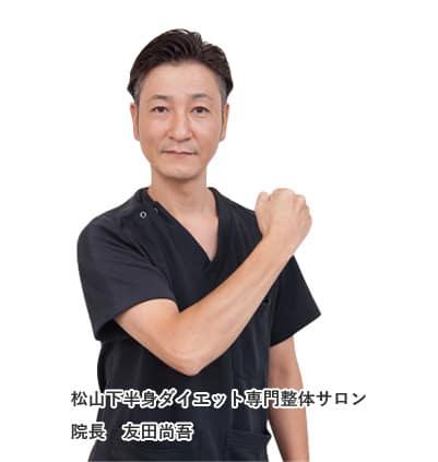 松山下半身ダイエット専門整体サロン 院長 友田尚吾