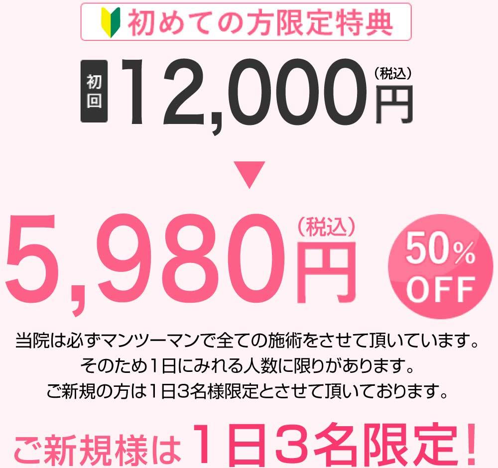 初めての方限定特典 初回 13,000円(税込)(2回目以降11,000円)→5980円(税込) 50%OFF
